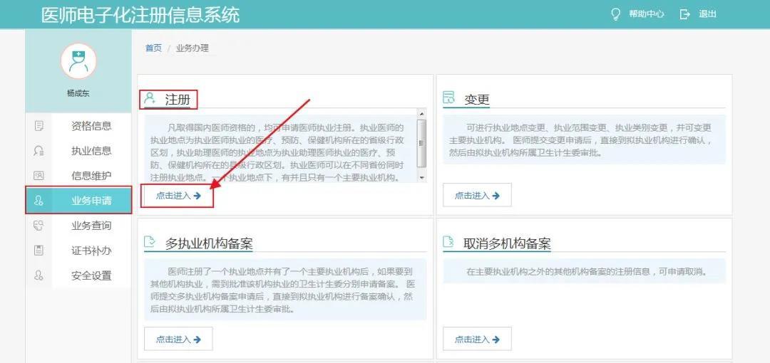 医师电子化注册流程7