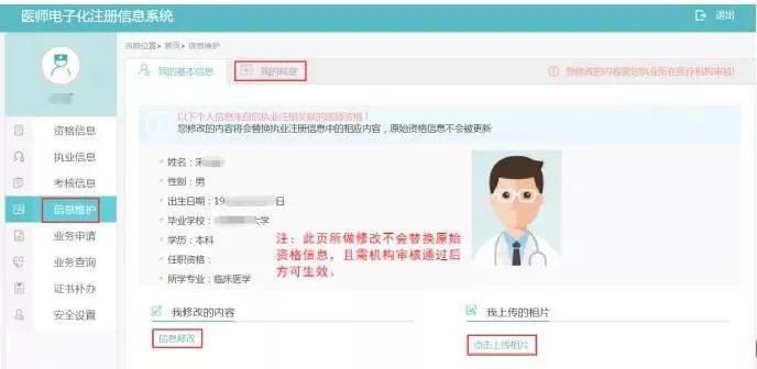 医师电子化注册1