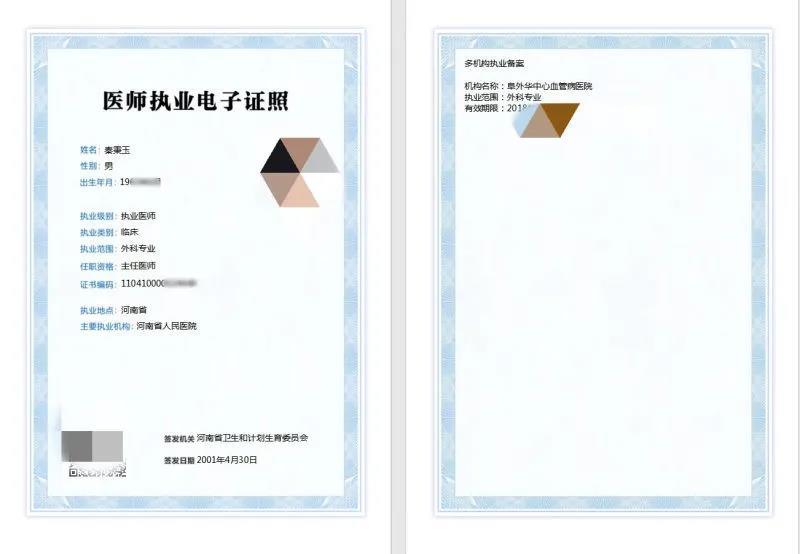 甘肅省醫師執業電子證照申領方法/申領入口