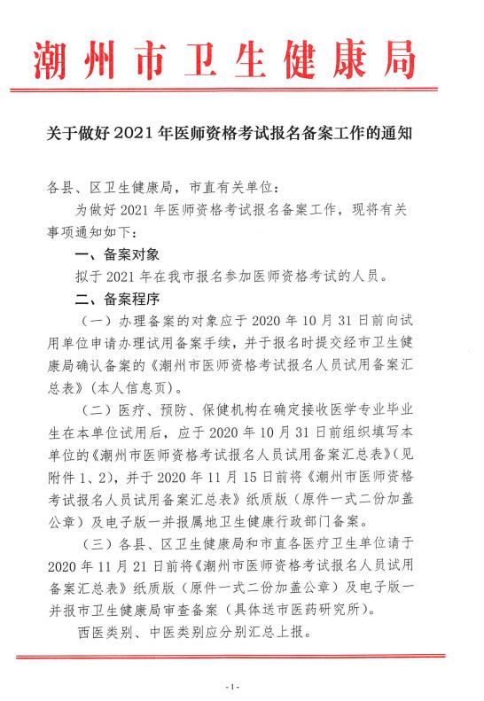 潮州2021年医师资格报名备案