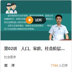 医学教育网童潇:公卫执业医师《社会医学》免费视频地址