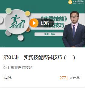 公卫执业医师实践技能应试技巧免费视频薛冰老师