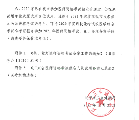 2021兴宁市报名备案