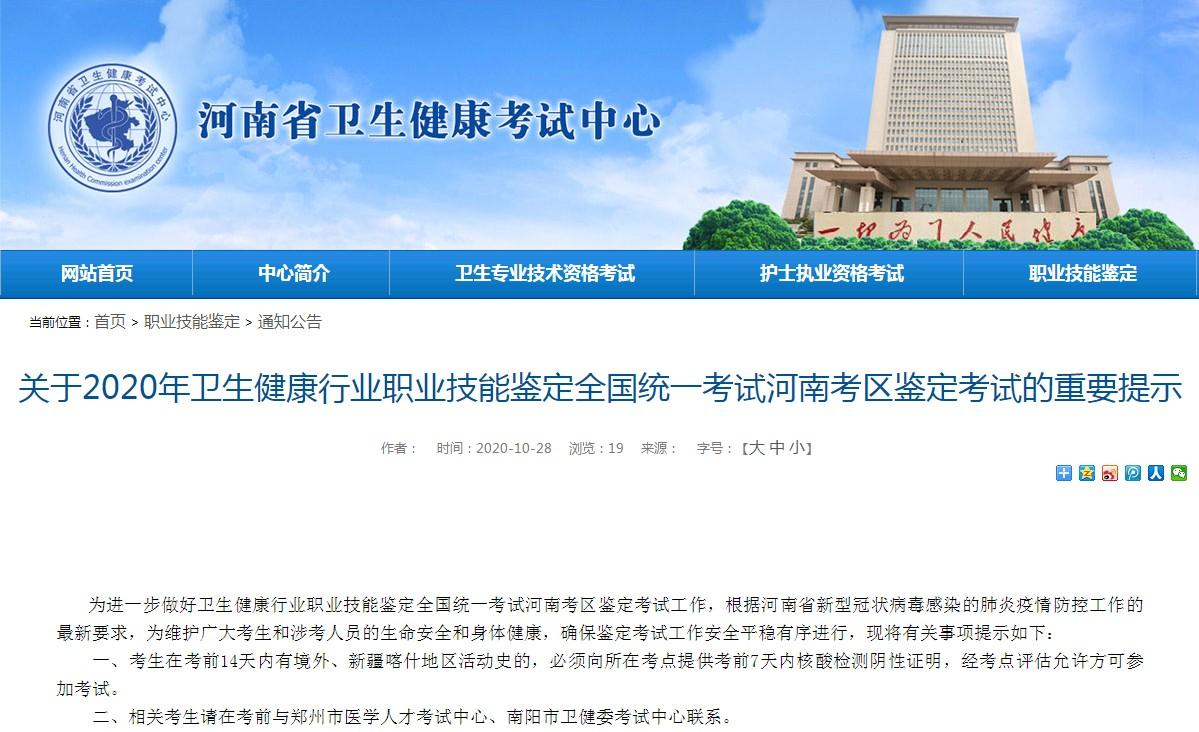 【重要通知】河南健康管理师考生疫情防控最新要求
