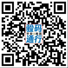 江西健康管理师昌通码扫码及查询轨迹流程指导
