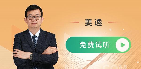 中医健康管理师辅导老师姜逸