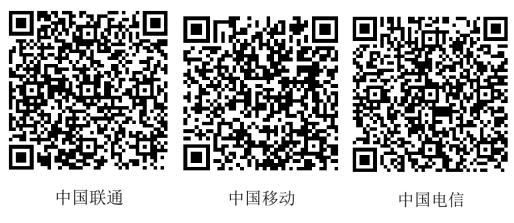 2020年湖北省健康管理师考生疫情查询助手使用说明