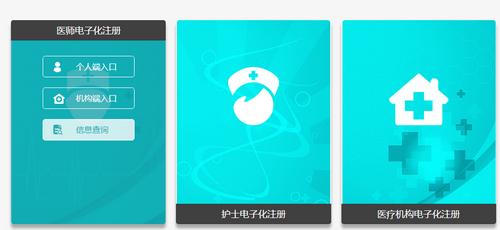 云南医师电子化注册信息系统官网登录入口