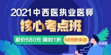 中西医执业PC端4-辅导首页-专题策划