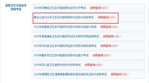 黑龍江中醫內科高級職稱考試2020年分數是否可以查了?