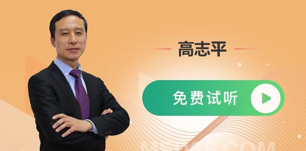 中医健康管理师辅导老师高志平