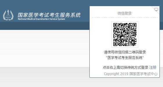 2021中医助理执业医师资格证报名网站