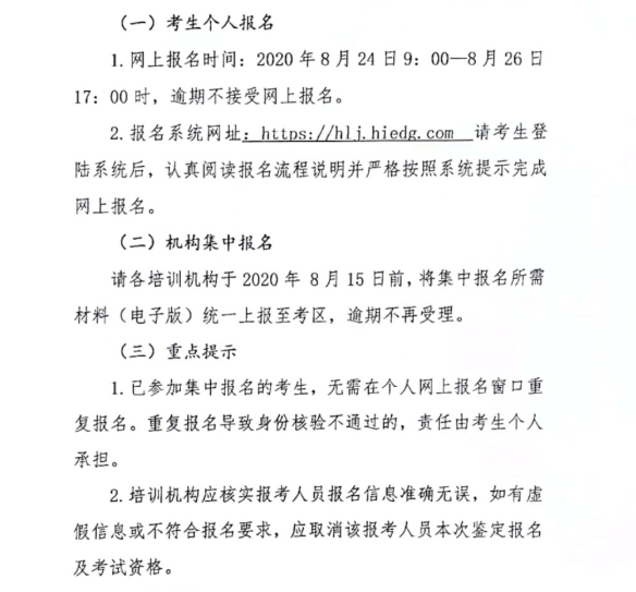 黑龙江报名