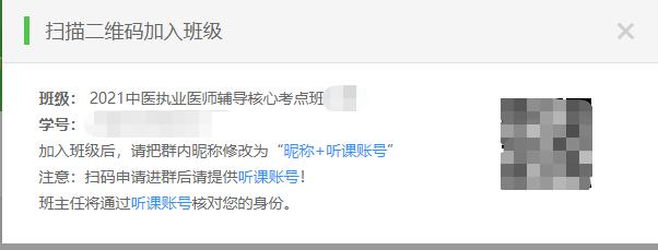 中医执业核心二维码
