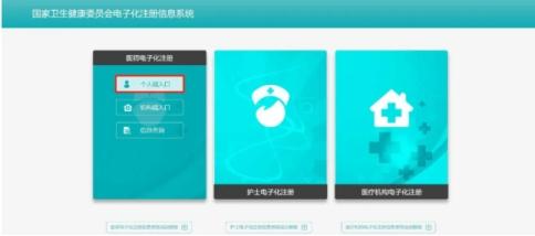 2020年中西醫執業醫師個人電子化注冊操作指南(手機/電腦)