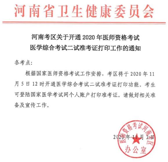河南省焦作市2020年临床执业助理医师二试考试准考证打印入口/打印时间