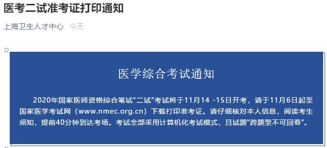 2020年上海市临床执业助理医师笔试二试考试准考证打印时间
