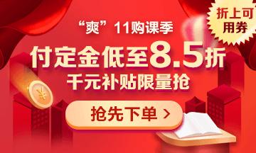 """""""爽""""11来啦:付定金享折上折,千元学费限量抢!"""