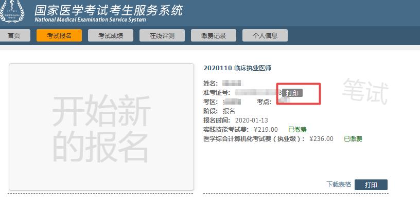 2020年临床执业助理医师综合笔试一年两试天津考区准考证打印提示