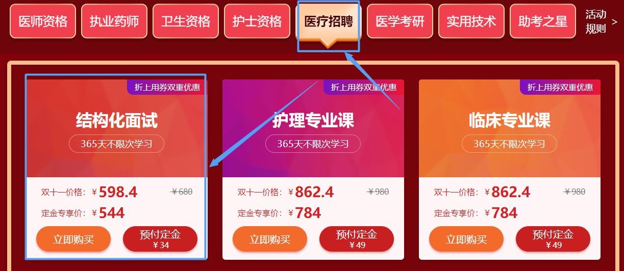 """8折啦!""""爽""""11医疗招聘结构化面试课程付定金专享价544啦!"""