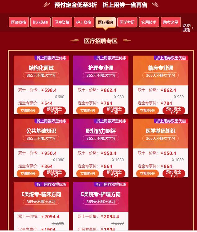 医学教育网爽11课程预付定金享8折优惠最后一天!最后一天!