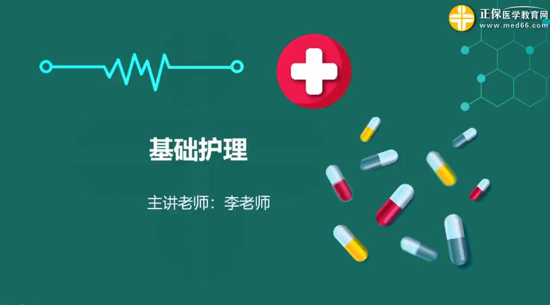 医疗招聘好课免费试听:护理专业课--护理程序(下)