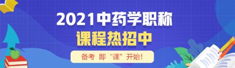 考生注意!2020年新疆、兵团中药士/中药师/主管中药师考试并入下一年开展!