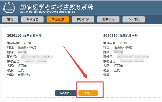 如何快速打印重庆市2020年中西医执业医师笔试成绩单?
