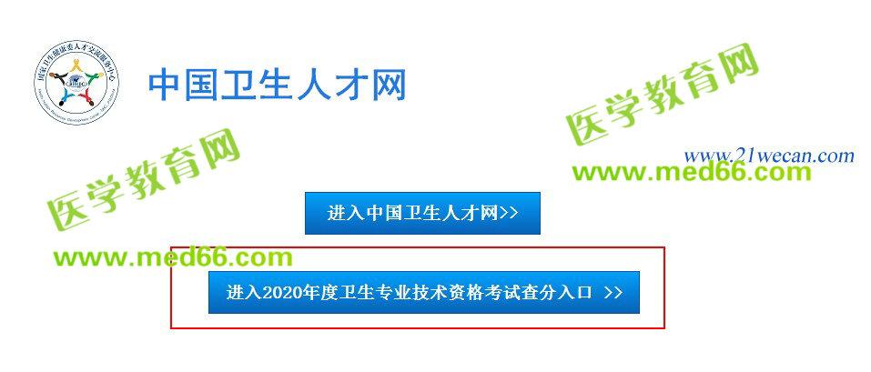中国卫生人才网2020内科主治医师考试成绩查询入口开通