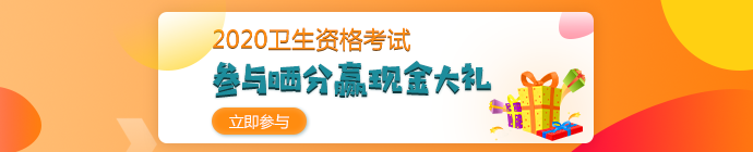 【报分有奖】2020年卫生资格考试 参与晒分 赢取现金大礼!