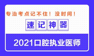 【提分必备】2021口腔执业医师重要科目考点速记神器来了!