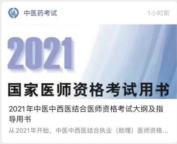 2021年中西医结合执业医师资格考试指导用书及大纲即将发布!