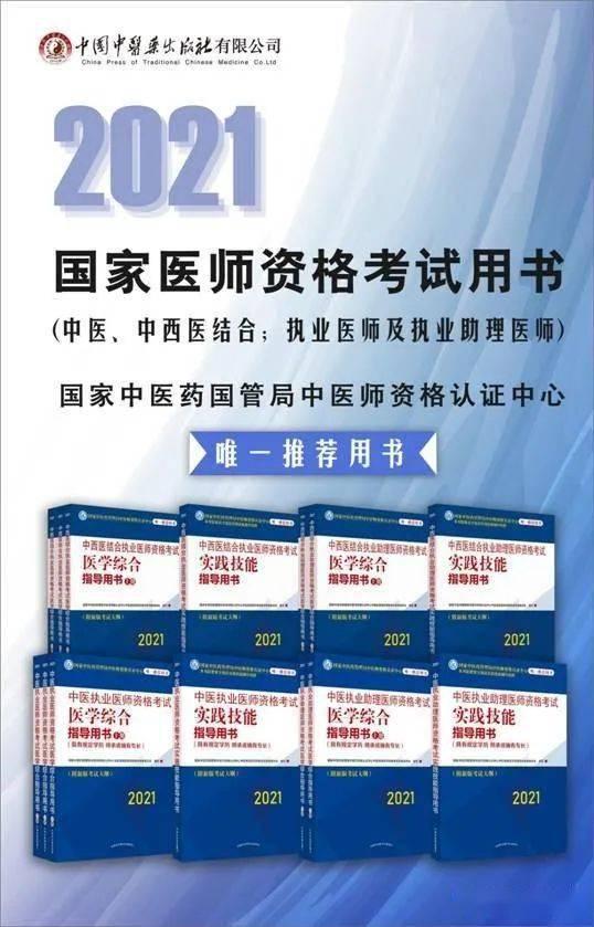 2021年中医执业助理医师考试大纲及指导用书或将公布(附下载)