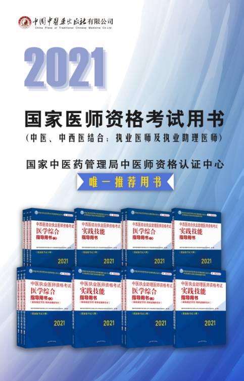 官方通知!2021年中医执业助理医师考试大纲及指导用书公布!