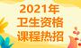 2021卫生资格网络辅导班,热招中!