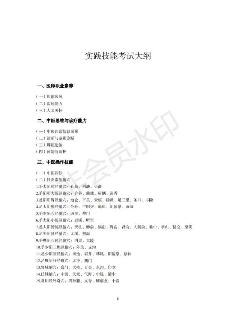 2021年中西医结合执业医师考试实践技能大纲完整版(附下载)