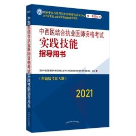 实践技能/综合笔试考试大纲——2021年中西医结合执业医师各科目汇总