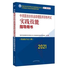 2021年中西醫執業助理醫師考試大綱各科目細則下載版