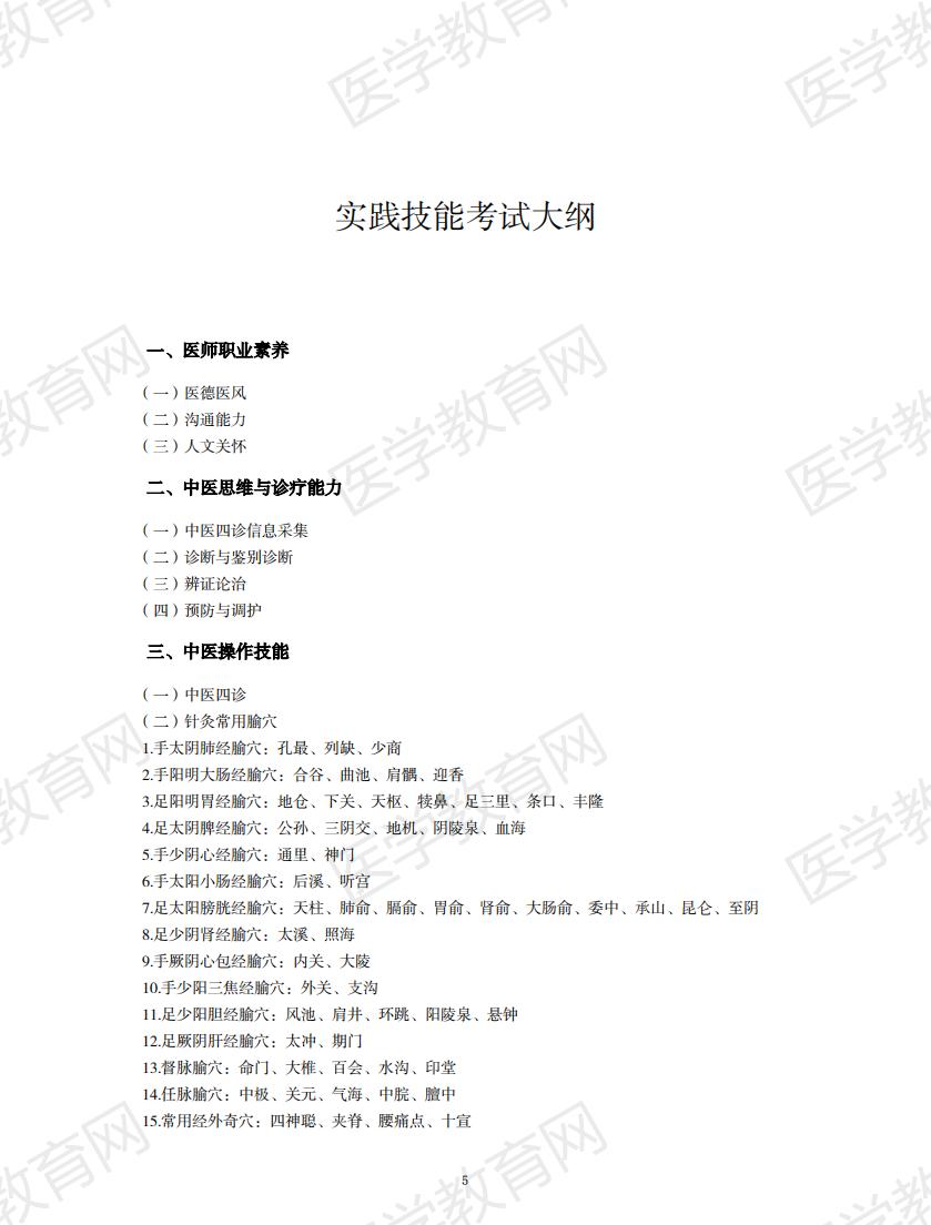 中西医结合执业助理医师资格考试大纲2020版_04