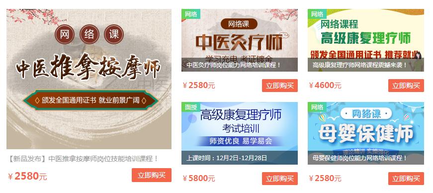 【中医药政策】官方发布:18条措施支持中医药高质量发展!