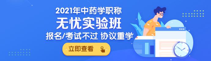 2021中药学职称无忧实验班