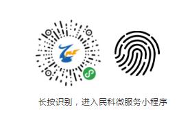民科微微信小程序