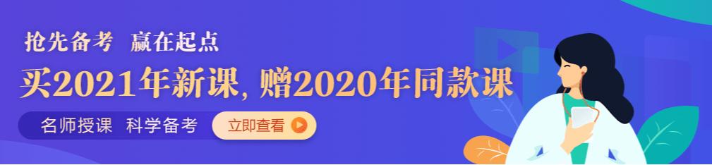 口腔助理医师报名条件2021绍兴市大专生