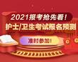 【免费直播】2021年检验职称报名预测及考试难度分析!