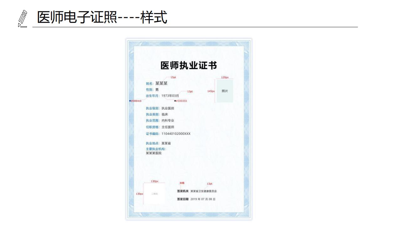 医师电子化注册个人端电子证照申领、亮照