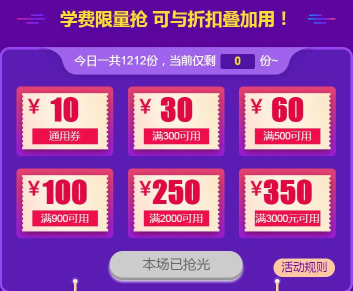 """2021年公卫执业医师双十二购课""""最""""省钱攻略!"""