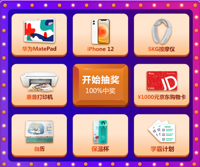 医学教育网12.12有多任性?人人都有机会抽iPhone12!