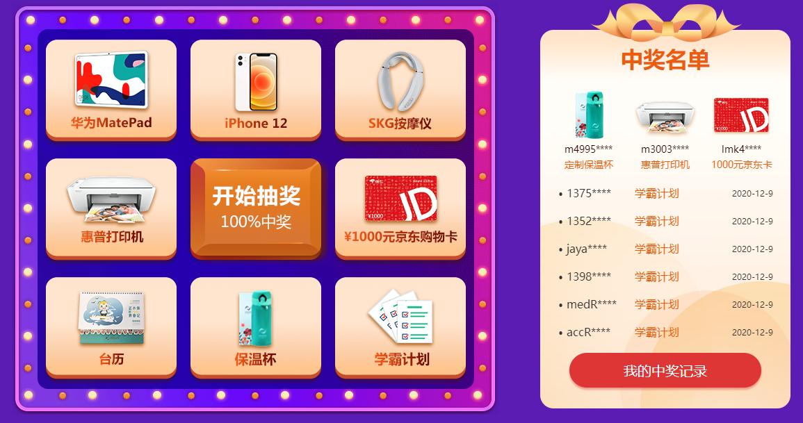 12.12学习季!中药学职称课程9折购,还有iPhone12等你抽!