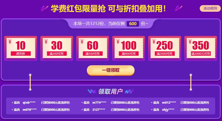 """简单粗暴!2020年爽12口腔助理医师网课就是""""省""""!"""