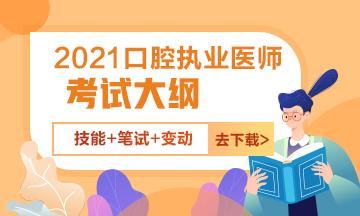2021口腔执业医师资格考试笔试+技能考试大纲免费下载